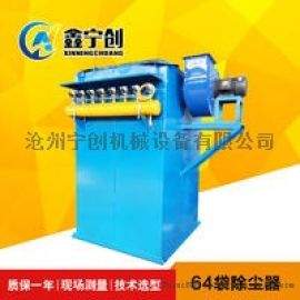 脉冲袋式除尘器 DMC型单机除尘器 单机布袋除尘器
