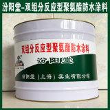 双组分反应型聚氨酯防水涂料、现货销售