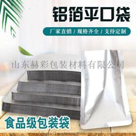 双面平口铝箔袋真空三边封鱼饵枸杞面膜袋塑料包装袋