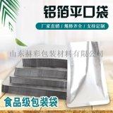 雙面平口鋁箔袋真空三邊封魚餌枸杞面膜袋塑料包裝袋