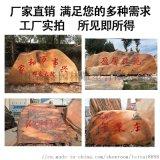 晚霞红风景石村口企业招牌石磊泰园林刻字景观石