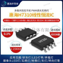DC-DC低压差线性恒流芯片PWM调光无需电感