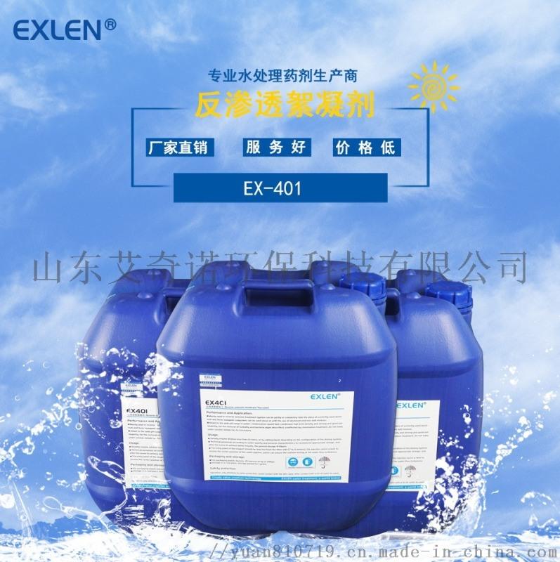 反滲透膜絮凝劑 EX-401 EX-402
