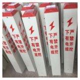 澤潤 玻璃鋼標誌樁 標誌牌型號 電信標識牌