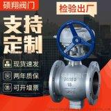 偏心半球閥生產廠家直銷--上海碩翔閥門