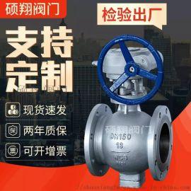 偏心半球阀生产厂家直销--上海硕翔阀门
