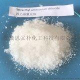 四乙基氯化铵 CAS号:56-34-8类白色固体