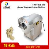 台湾切姜丝机,小型商用生姜切片切丝机