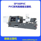 德雄机械设备 海雄160T PVC高精密注塑机