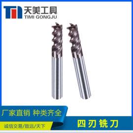 天美直供 合金四刃铣刀 非标定制 数控刀具