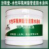 水性环氧树脂管道防水涂料、生产销售、涂膜坚韧