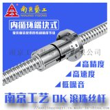 南京工艺丝杆FFZ6316TR-4-P2/302X160机床专用滚珠丝杠
