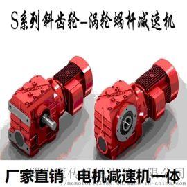 SX97蜗轮蜗杆减速机 迈传 厂家直销