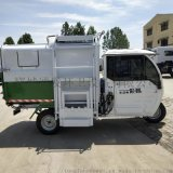 新能源電動三輪垃圾車 4立方掛桶垃圾車