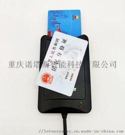 双界面智能卡读写器,社保卡阅读,接触式IC卡阅读器