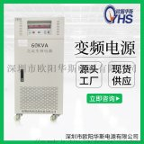 60KVA变频变压电源|60KW调压变频电源