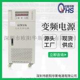 60KVA變頻變壓電源|60KW調壓變頻電源
