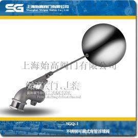 不锈钢弯管可调式水箱浮球阀