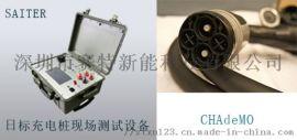 CHAdeMO充电桩测试