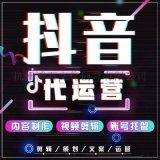 杭州抖音直播代運營, 抖音短視頻收費方式