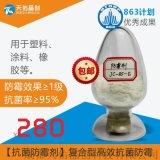 抗菌防霉剂 塑料涂料抗菌防霉