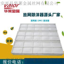 聚丙烯PP丝网除雾器生产厂家 品质保证 售后无忧