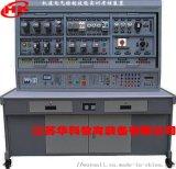 機牀電氣控制技能實訓考覈裝置