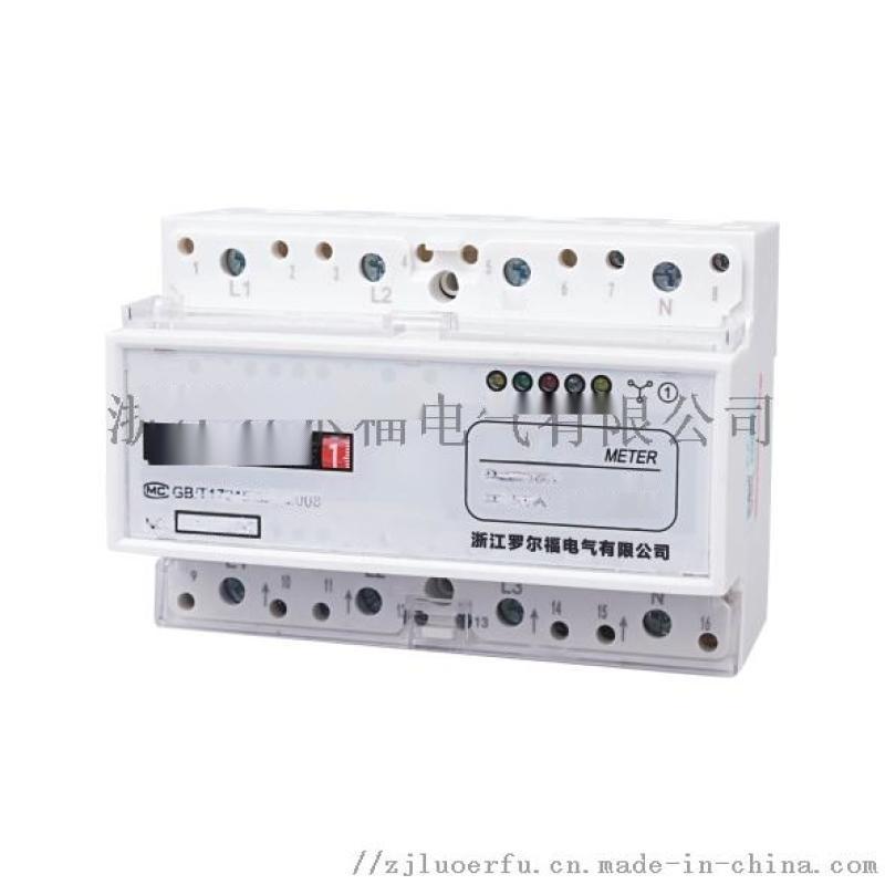 新款电表7P导轨安装表DTS5881款计量精确