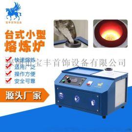 供应实验室小型熔炼炉,熔银炉