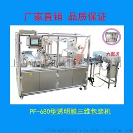 纸盒透明膜三维包装机PF-680型烟包机厂家直销