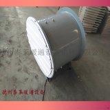 防爆軸流風機BCDZ-5.6/6.3/7.1/8