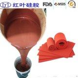 阻燃優良的發泡矽膠 代替海綿的矽膠