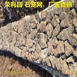 石笼格宾网 石笼网 石笼网卷 四川成都荣利昌石笼网