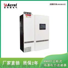 安科瑞有源电力滤波器 壁挂式(抽屉式)ANAPF400A