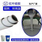 液體發泡矽膠原材料