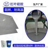 发泡硅胶深圳厂家 发泡硅胶供应商