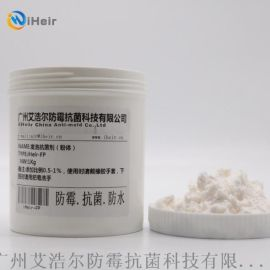 保护塑料橡胶等制品抗菌选Heir-FP抗菌剂