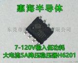 60V转5V降压恒压车充IC汽车车充电源芯片