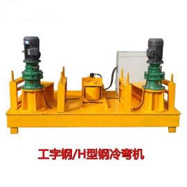 内蒙古阿拉善槽钢弯弧机/250型冷弯机售后处理
