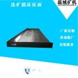 选矿设备制造厂商6-S摇床床面定制刻槽加工齿槽