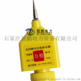 智鹏全回路双自检验电器 QHL-II型10KV声光伸缩型交流验电器