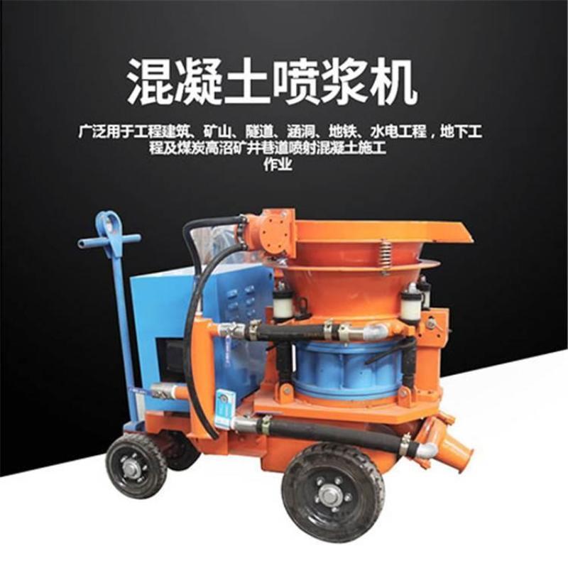 云南丽江混凝土喷浆机配件/混凝土喷浆机售后处理