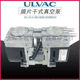 ULVAC爱发科小型真空泵DAL-12S-05