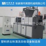 山東客戶PE農地膜擠幹機 塑料薄膜帶水料脫水機設備廠家-美塑機械
