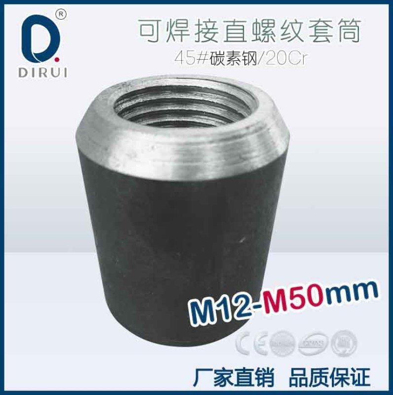 江苏浙江可焊性套筒  20Cr材质可焊性套筒