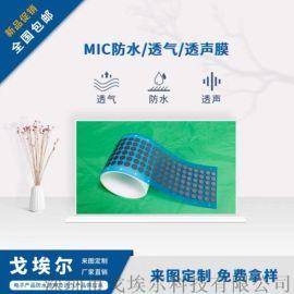 聲學防水透氣膜(麥克風)