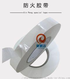 阻燃防火双面胶带 棉纸防火双面胶 乳白色棉纸不透光双面胶