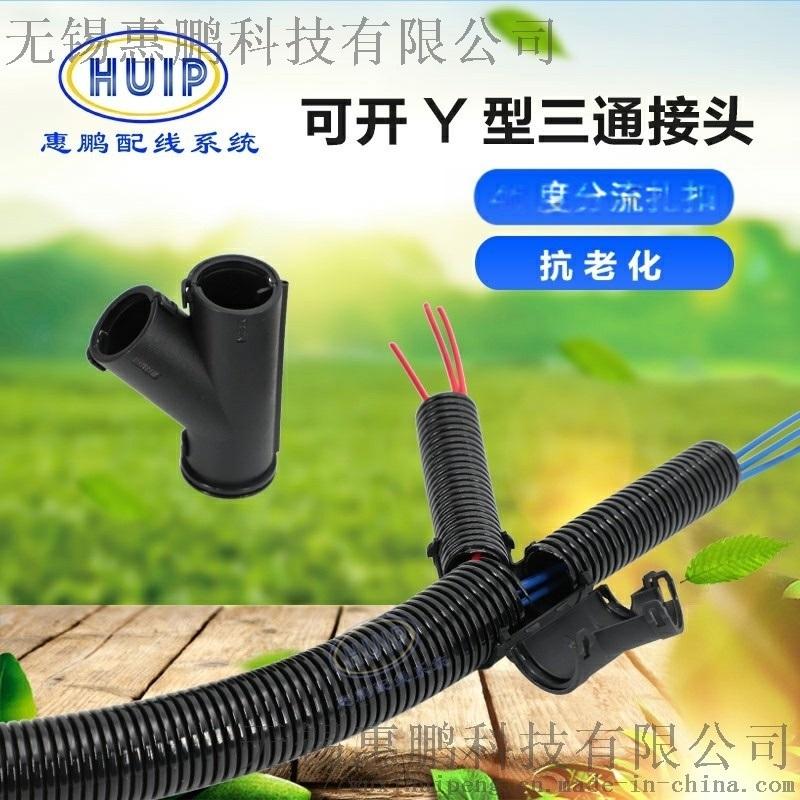 塑料波紋管可開Y型三通接頭 線束波紋管三通扎扣