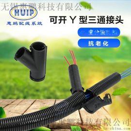 塑料波纹管可开Y型三通接头 线束波纹管三通扎扣