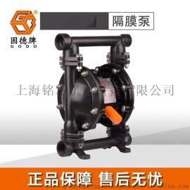 固德牌QBY3-20GMSS聚醚耐高温气动隔膜泵